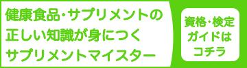 サプリメントマイスター