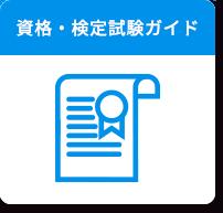 資格・検定試験ガイド
