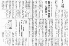 将来性あるサプリ資格として「サプリメントマイスター検定試験」が新聞に掲載されました
